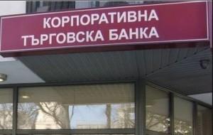 Bnb особый надзор над корпоративным коммерческим банком отменен не будет