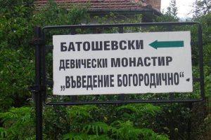 Батошевския манастир