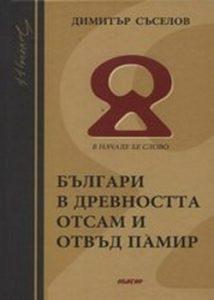 Димитър Съселов