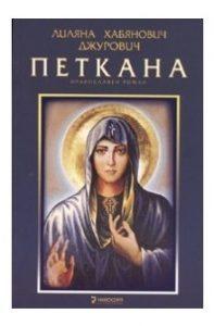 petka-roman