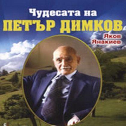 Рецептите на народния лечител Петър Димков продължават да вършат чудеса!