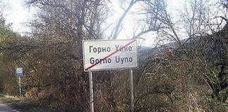 Gorno Uino
