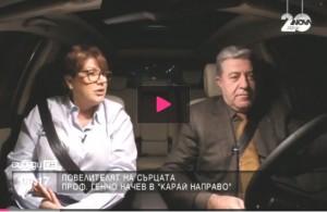 nachev-diana