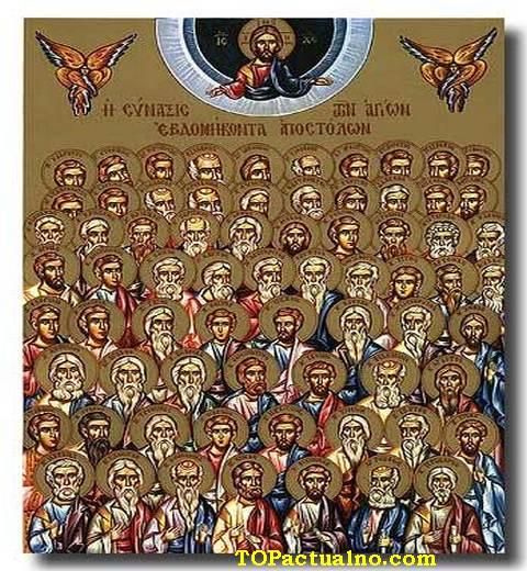 Свети апостоли