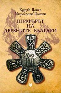 Древние болгары положили начало другим древним цивилизациям (видео)