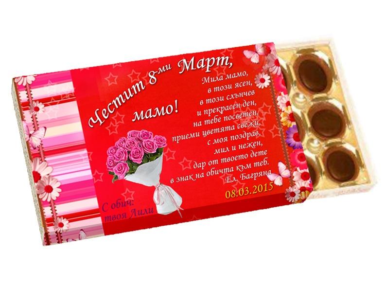 8-mi-mart-podarisliubov.com-shokolad