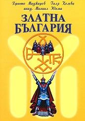 zlatna-bylgaria