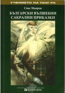 spas-mavrov-prikazki