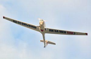 Оригиналното предложение за брак долетяло със самолет