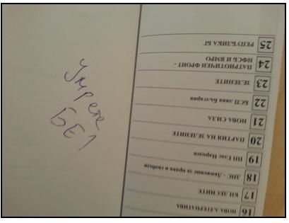 Друг куриозен надпис върху изборна бюлетина е свирепа клетва отправена от разлютен гласоподавател.