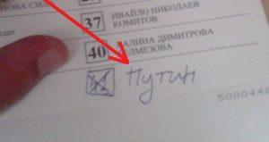 Това е куриозната бюлетина с името на Владимир Путин.