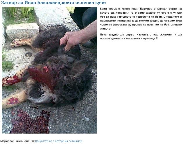 Скрийншот от сайта Петиция.ком
