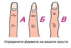 Разкрийте интересни страни на хората според пръстите им