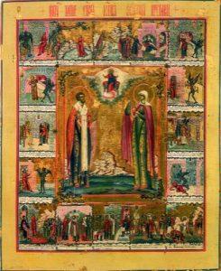 Св. Киприян и Света Юлита