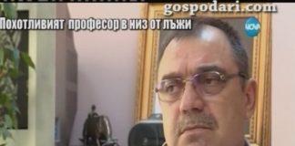 професор Колев
