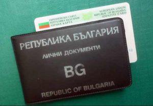 Мвд вводит новые id-карты для граждан болгарии (видео)
