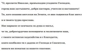 молитва Свети Николай