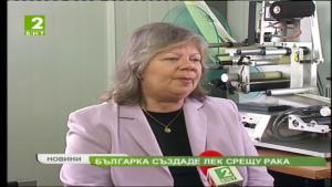 Българка създаде лек срещу рак