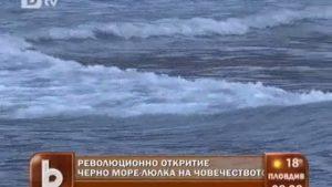 Черно море е люлка на цивилизацията