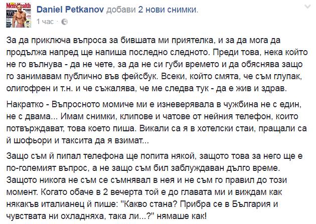 Petkanov