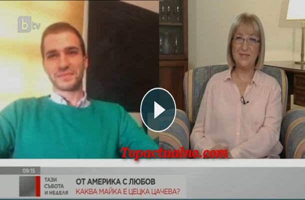 Росен Данговски и Цецка Цачева