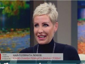 Джина Стоева