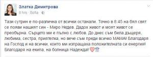 Златка Димитрова