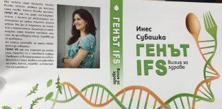 Генът IFS