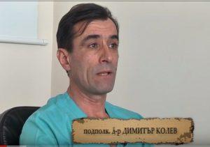 подполковник д-р Димитър Колев