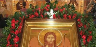 Свети Йоан Предтеча и Кръстител