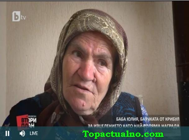 баба Юлия