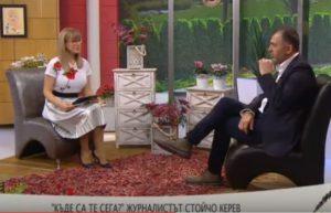 Стойчо Керев