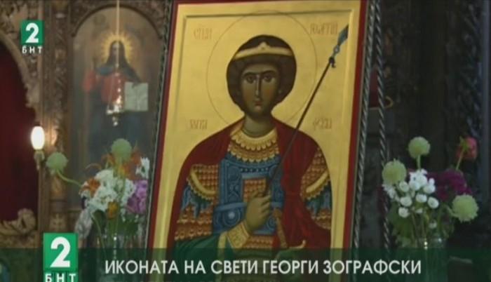Свети Георги