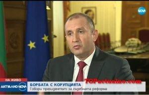Президентът Радев