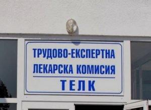 ТЕЛК-овете