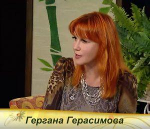 Гергана Герасимова