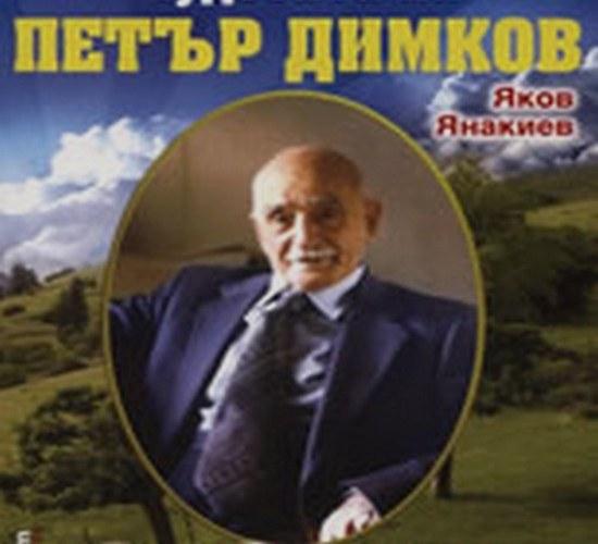 високо кръвно Петър Димков