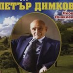 Петър Димков шипове