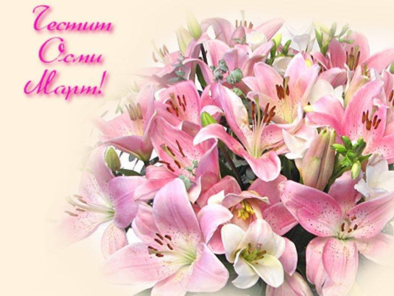 цветето