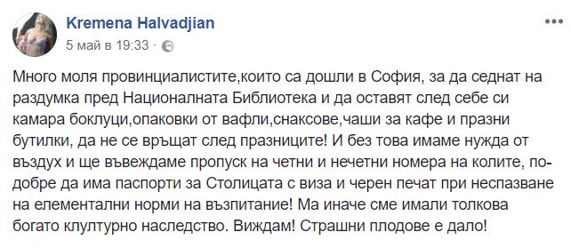 Кремена Халваджиян