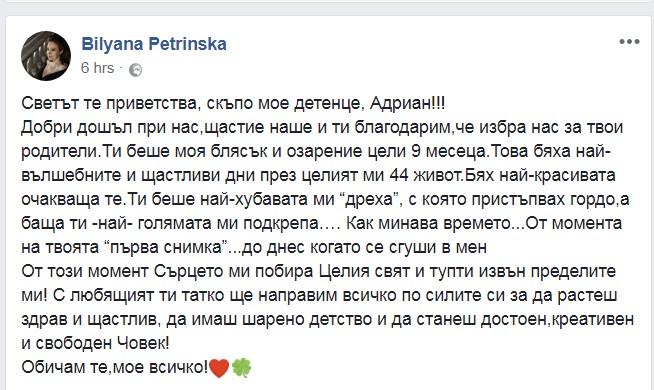 Биляна Петринска