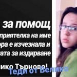 МВР Теодора