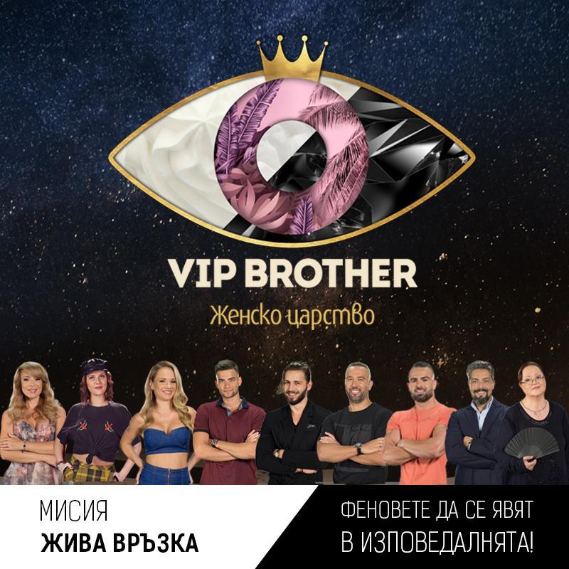 ВИП Брадър 2018