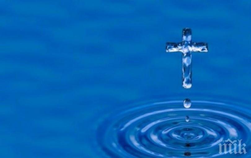 светената вода