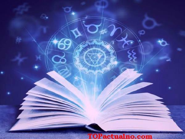 астрологията