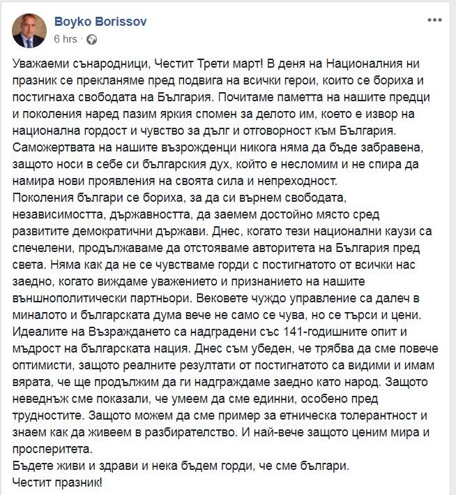 Бойко Борисов 3 март