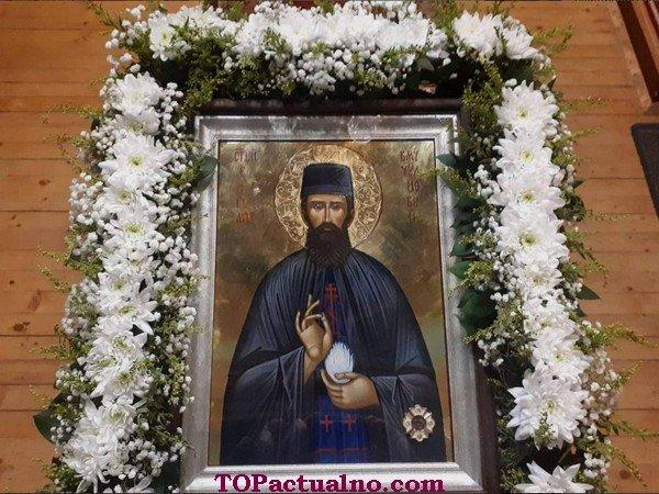 Свети Ефрем Нови