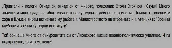 о.з полковник Стоян Стоянов