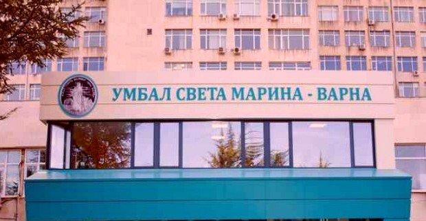 """УМБАЛ """"Света Марина"""""""