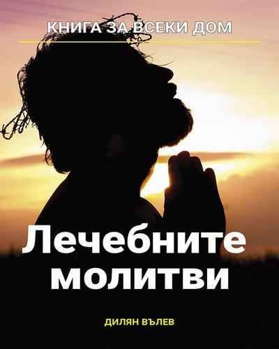 """Лечебните молитви"""
